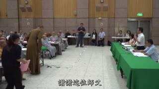 Download 【宗教自由,罰款管理,台灣之恥,動搖國本】本信法師~精華演講,20170718(字幕版) Video