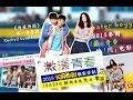 Download 泰国同志电影《激漾青春 Water Boyy》中字预告@天府泰剧 Video