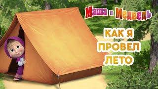 Download Маша и Медведь - 🌴Как я провёл лето! ⛱ Video