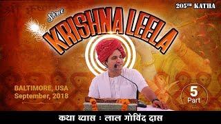 Day 3 |813 Ram Katha Manas - Dasrath | Morari Bapu | New