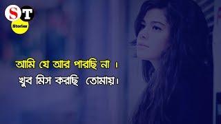 Download আমি যে আর পারছি না । খুব মিস করছি তোমায়।||Heart touching bangla shayari-ST Stories Video