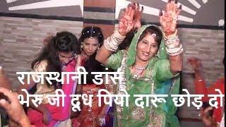 Download rajasthani dance bheru ji by rathore family dance 1 Video