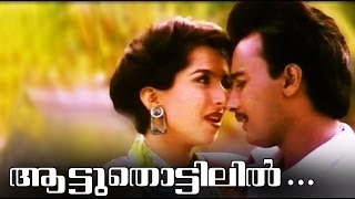 Download Aatuthottilil... | Poonilamazha Video