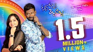 Download Karrodiki Tella Pilla Telugu Comedy Short Film 2017    Mahesh Vitta    Directed By Ashok Pilli Video