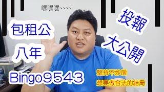 Download [ Bingo9543 ] 套房投資~ 第4集~ 包租公八年損益財報~ Video