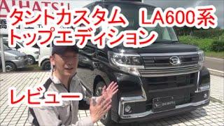 Download ダイハツ タントカスタム RS LA600S / LA610S トップエディション レビュー Video
