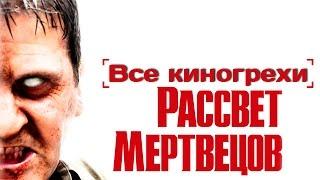 Download Все киногрехи и киноляпы ″Рассвет мертвецов″, (2004) Video
