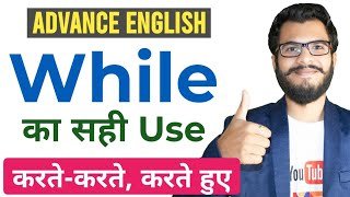 Download use of while|how to use while in english grammar|while Video