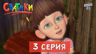 Download Сватики - 3 серия - мультсериал по мотивам сериала Сваты | Мультики 2016. Video