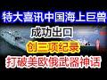 Download 特大喜讯,中国海上巨兽成功出口,创三项纪录,打破美欧俄武器神话 Video