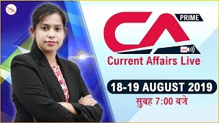 Download 18-19 August 2019 | Current Affairs Live at 7:00 am | UPSC, SSC, Railway, RBI, SBI, IBPS Video