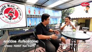 Download เล่าเรื่องปลา ตอนเที่ยวฟาร์มปลาคาร์ฟ Nimit Koi Farm Video