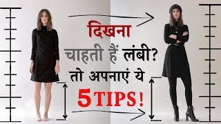 Download How to look tall ? Here're 5 Tips for short ladies! Video