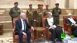 Download زعماء العالم يصلون عُمان للتعزية بوفاة السلطان قابوس Video
