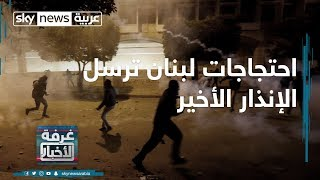 Download احتجاجات لبنان ترسل الإنذار الأخير Video