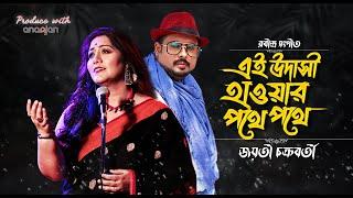 Download Ei Udasi Haoar Pathe Pathe - Jayati Chakraborty | Ananjan Chakraborty | Rabindra Sangeet Video