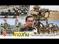 Download 5 อันดับกองทัพ ที่ดีที่สุดในโลก ″ประเทศไทยไม่น้อยหน้าใคร″ อย่างเจ๋ง!! Video