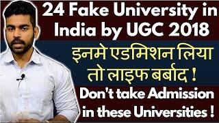 Download 24 Fake Universities by UGC 2018 | कैसे चेक करे की कॉलेज सही है या नहीं ! | Praveen Dilliwala Video