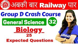 Download 12:00 PM - RRB Group D 2018 | GS by Shipra Ma'am | Biology 25 Expected Questions Video