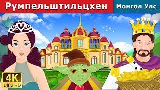 Download Румпельштильцхен | Rumpelstiltskin in Mongolian | үлгэр | үлгэр сонсох | монгол үлгэрүүд Video