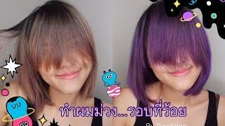 Download มาทำผมสีม่วงกันเถอะ!!! (ผมม่วงรอบที่ร้อย) l Raydalee Video