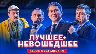 Download КВН 2019 Кубок мэра Москвы - лучшее и не вошедшее в эфир / #проквн Video