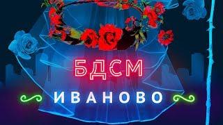 Download Прогулка с мэром Иваново   Ни невест, ни благоустройства Video