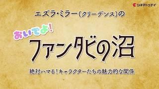 Download エズラ・ミラーのおいでよ!ファンタビの沼~絶対ハマる!キャラクターたちの魅力的な関係~ Video