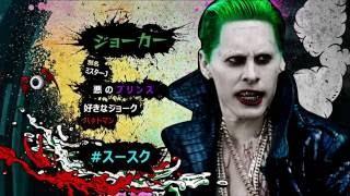 Download 映画『スーサイド・スクワッド』キャラクター特別映像【HD】2016年9月10日公開 Video