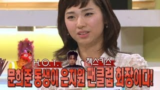 Download 문희준 친동생 문혜리, 젝키 팬클럽 회장이었다? 이제야 밝혀지는 진실 Video