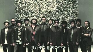 Download 流れゆく世界の中で feat.MONGOL.800 / TOKYO SKA PARADISE ORCHESTRA Video