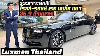 Download รีวิว Rolls-Royce Wraith Black Badge ราคา 35.9 ล้าน!!! Video