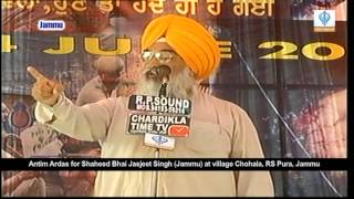 Download 130615 Sikh Channel Special: Antim Ardas - Bhai Jasjeet Singh Jammu - Part 6 Video