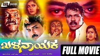 Download Khalanayaka - ಖಳನಾಯಕ|Kannada Full HD Movie|FEAT. Shashikumar,Shivaranjini Video