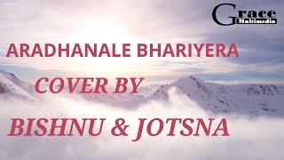 Download ARADHANA LE BHARIYERA COVER || JOTSNA & BISHNU || GRACE MULTIMEDIA Video