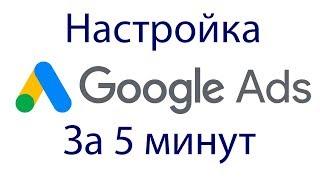 Download Как настроить Google Рекламу - за 10 минут. Video