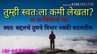 Download स्वतःला कमी लेखू नका//Motivational Video//Inspirations Speech In Marathi. Video