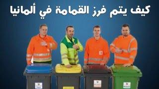 Download كيف نفرز القمامة في ألمانيا Video