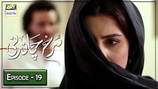 Download Surkh Chandni   Episode 19   20th August 2019   ARY Digital Drama Video