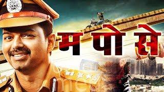Download म. पो. से. (Ma.Po.Se.) | 2018 NEW RELEASED Full Hindi Dubbed Movie | Vijay | 2018 Dubbed Movie Video