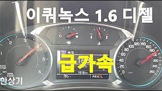 Download 쉐보레 이쿼녹스 1.6 디젤 급가속(2018 Chevrolet Equinox 1.6 Diesel Acceleration) - 2018.06.18 Video