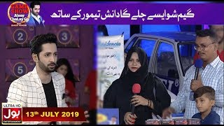 Download Game Show Aisay Chalay Ga with Danish Taimoor | 13th July 2019 | Danish Taimoor Game Show Video