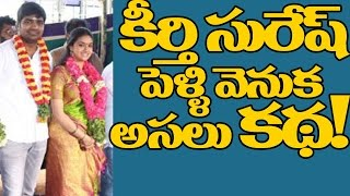 Download REASON Behind KEERTHI SURESH and COMEDIAN SATISH MARRIAGE | Latest Celebrity News Video