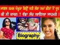 Download Kamal Khangura Biography (Punjabi Model)   Family   Husband   Movie Titanic Review  Mother,Lifestyle Video