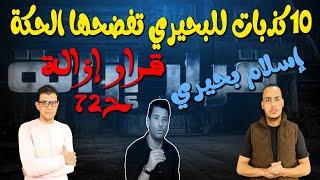Download 10 كذبات لإسلام بحيري تفضحها الحكة Video