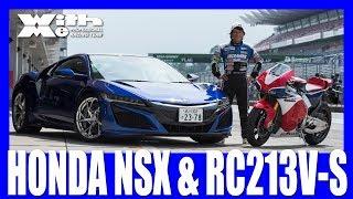 Download NSX & RC213V-S 富士スピードウェイ全開アタック! 丸山浩の速攻インプレ Video