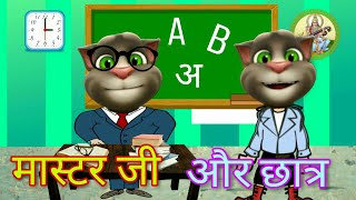 Download Teacher and student Talking tom new hindi funny jokes Video
