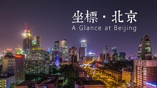 Download A Glance at Beijing 坐標·北京 Beijing time lapse - 4K Video
