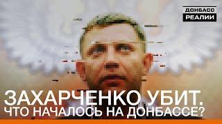 Download Захарченко убит. Что началось на Донбассе? | Донбасc Реалии Video