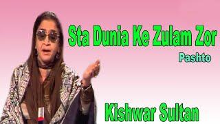 Download Sta Dunia Ke Zulam Zor | Kishwar Sultan | Pashto Song | HD Video Video